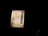(金沢・玉鉾)焼き鳥ダイニング様・様玉鉾店 - 松下ルミコと見る景色