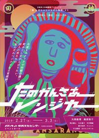たのかんさぁーレンジャー - MAYUMI NAKAMURA ceramic art