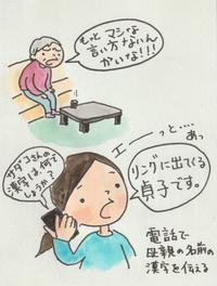 名前の漢字のベストな説明 - 一天一画   Yuki Goto