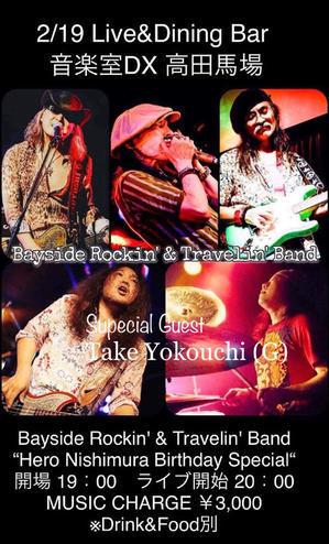 2/19☆Bayside Rockin' & Travelin' Band f/西村ヒロ Birthday Special!!! - Tsuyoshi.O Blog ~T's Music Life~