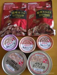 モラタメ「デビフ新商品7点セット」@920でタメす - ひめたんママちゃんのブログ