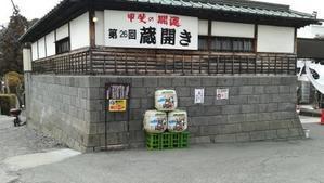 第26回甲斐の開運「新春蔵開き」 - もの作りの裏側 太陽電機株式会社ブログ