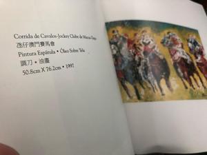 歴史的観点からの馬産を考える。 - 中野省吾という『人』のブログ