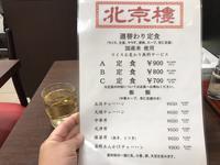 麻婆丼激辛!@北京樓(多摩) - よく飲むオバチャン☆本日のメニュー