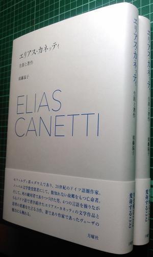 取次搬入日確定:須藤温子『エリアス・カネッティ――生涯と著作』 -