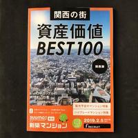 [WORKS]SUUMO新築マンション関西 関西の街 資産価値BEST100 - 机の上で旅をしよう(マップデザイン研究室ブログ)