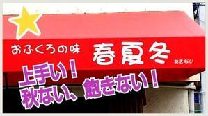 また!ラジオなのに「くるナイ」写真館~今日はFMたんと! - infix 公式ブログ『長友仍世のThank you-Audience!』