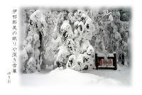 冬山路その⑱ - ゆきおのフォト俳句