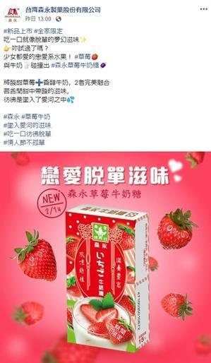 台湾森永の新製品(2019年2月現在)。 - ヨカヨカタイワン。