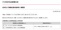 [確定]ドコモ、2月20日から中古スマホ(白ロム)のSIMロック解除対応! - 白ロム転売法