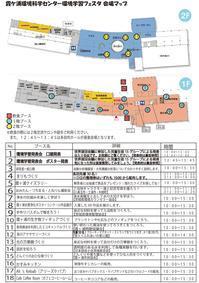 【いよいよ明日!『霞ケ浦環境科学センター環境学習フェスタ』を開催します!】 - ぴゅあちゃんの部屋