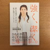 吉田沙保里「強く、潔く。」 - 湘南☆浪漫