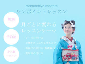 豆千代モダン*ワンポイントレッスン開催! - 豆千代モダン 新宿店 Blog