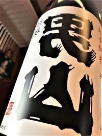 【日本酒】裏URA陸奥男山超辛口純米無濾過生原酒限定新酒30BY - 愉酒屋ノ熱血地酒伝 ver.1