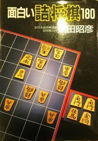 詰め将棋の練習から数学の得点力UPのヒント - 齊藤数学教室「数学を解りやすく解説指導」スマホで全国に