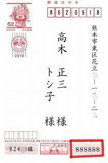 ドリーム年2月(通算第218)号発行 - ター坊の愉快な農的生活