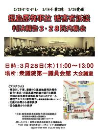 福島原発事故被害者訴訟3連続判決報告3・28院内集会 - 原発被害者訴訟全国支援ネットワーク