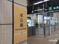 香港文化博物館→宿 - 香港貧乏旅日記 時々レスリー・チャン