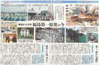 事故から8年福島第一原発の今/こちら原発取材班東京新聞 - 瀬戸の風