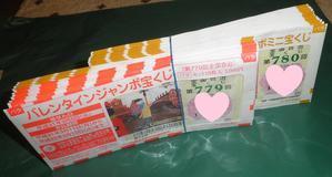 バレンタインジャンボ共同購入の受付は2/18(月)までです - [宝くじのプロが執筆] FUN × GO!