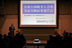 弘前公園観光人力車実証実験報告会を行いました! - 弘前感交劇場