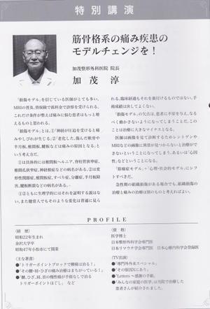 福岡県 整骨医学会 2019.3.3 - 心療整形外科