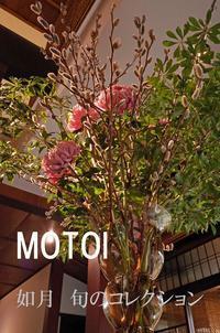 如月のMOTOI - まったり京都時間(Kyoto dreamtime)