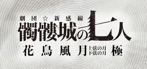 ゲキ×シネ『髑髏城の七人』花鳥風月極 5シーズン6作品上映決定! - ゲキ×シネ公式ブログ