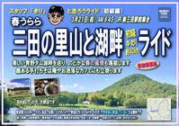 3/21(祝)春うらら 三田の里山と湖畔初級ゆったりライド - ショップイベントの案内 シルベストサイクル