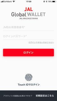 旅の準備 JAL GLOBAL WALLET - DAYS 〜ねこ☆ほし☆うみ☆はな☆日和