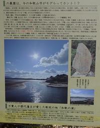 六義園和歌の浦紹介 - 名勝和歌の浦 玉津島保存会