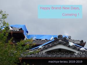 マチヤ・テラスのこと(2019年 春の兆し版) - 風景カフェ(マチヤ・テラス通信)