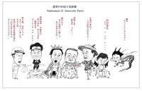 悪夢の民主党政権東京カラス - 東京カラスの国会白昼夢