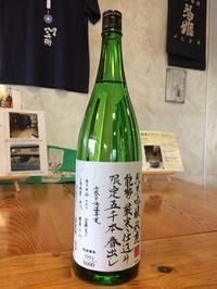 秋鹿酒造さんからの限定品 - 旨い地酒のある酒屋 酒庫なりよしの地酒魂!