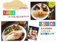 2日間限定☆スペシャルランチ🍽 - MIRAI restaurant&cafe