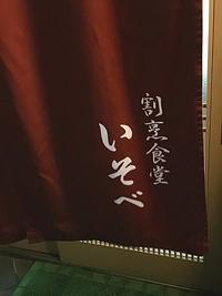 最近話題の「ずどーん」は坂町駅前の「割烹食堂いそべ」さんで - ビバ自営業2