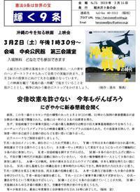輝く9条No.75 - 軽井沢9条の会
