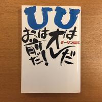 ターザン山本「Uはオレだ Uはお前だ!」 - 湘南☆浪漫