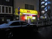 「ラーメン専門店和」でチャーシューメン+もやし♪93 - 冒険家ズリサン