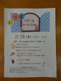 いっぽバザー&手作り市のがご案内 - 桂つどいの広場「いっぽ」 Ippo in Katsura