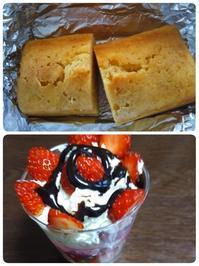 ブランデーケーキと苺パフェ - 風に吹かれてフォトタイム