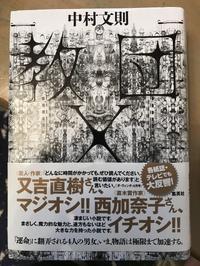 『教団X』中村文則 - 高槻・茨木の不動産物件情報:三幸住研
