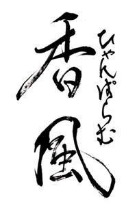 サムルノリ公演の題字を書きました〜 - ナリナリの好きな仁寺洞