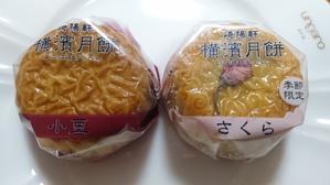 横渚月餅 さくら(崎陽軒@ペリエ稲毛) - 平凡日記 restart