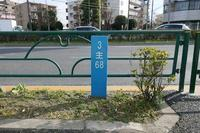 東京都道・埼玉県道68号練馬川口線 3kmポスト - Fire and forget