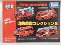 タカラトミー・トミカギフトセット消防車両コレクション2 - 燃やせないごみ研究所