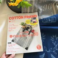 COTTON FRIEND vol.70 春号 - dekobo