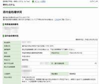 所得税の還付申告 - セカンドオピニオン.jp