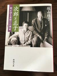 『次郎と正子』娘が語る素顔の白洲家牧山桂子著 - まましまのひとり言