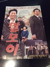 映画「말모이」(マルモイ) - 韓国万事屋